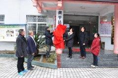 黄平县卫生健康局举行揭牌仪式