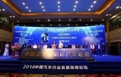 32家媒体 中国北方新媒体汽车联盟成立