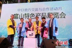 日本富山县代表团携特色物产来访辽宁