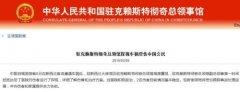 <b>驻克赖斯特彻奇总领馆:车祸受伤中国</b>
