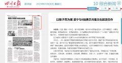 四川日报:以陈子昂为媒 遂宁与6地携手