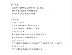 霍静出任福特中国公关副总裁