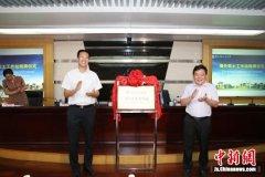 江苏首个海外院士工作站在南信大揭牌