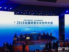 辽宁营口举行2018全国民营企业合作大会