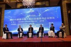 首届健康中国年会举办聚焦大健康政策