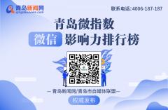 青岛微指数微信影响力排行榜(3月3日