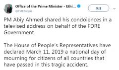 坠机致157人遇难 埃塞俄比亚宣布3月11日