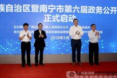 广西暨南宁第六届政务公开日活动启动