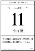 单向历发创意海报:3月11日 宜打假