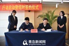 青岛教育局签约驻青高校 与青岛中小学