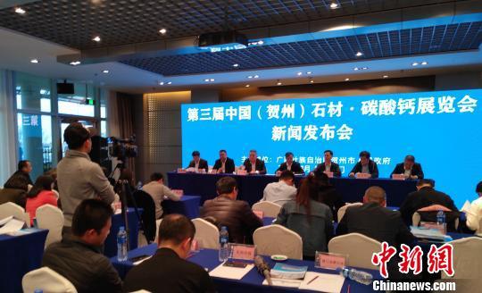 第三届中国(贺州)石材·碳酸钙展览会在厦门举行新闻发布会。 供图