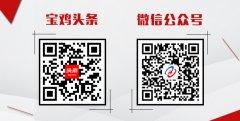 刚刚,《美丽中国·陕西》登上新闻联播