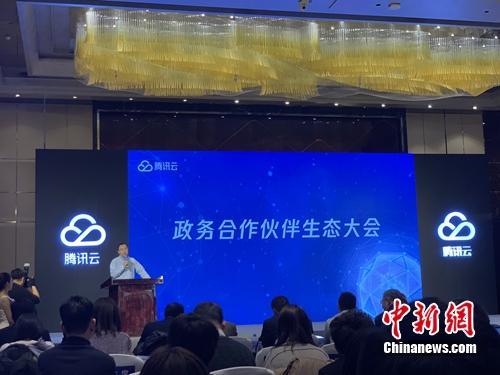 腾讯云政务合作伙伴生态大会现场。/p中新网 吴涛 摄