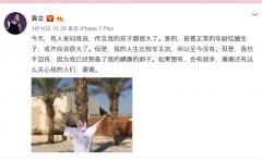 袁立发声辟谣生子传闻:至今没生已预