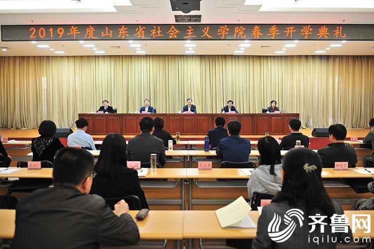 山东省社会主义学院举行春季开学典礼