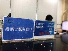 广州白云区政务服务中心设立港澳台服