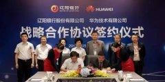 辽阳银行同华为公司签署战略合作协议