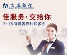 上海市消保委推动长三角一体化维权体