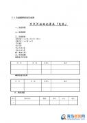 青岛市慈善事业发展服务中心发布《青