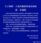 中建二局回应扬州工地6死事件:操作人员