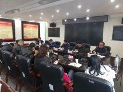 荆州市生态环境局召开办公室系统政务