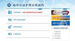 海外中国公民护照政策大调整 明年1月正