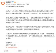 湖南一网约车司机被害嫌犯自首滴滴发