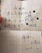 扬州一法官被开除党籍、政务撤职,曾