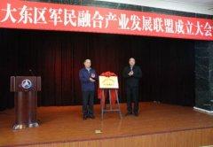 沈阳大东区成立军民融合产业发展联盟
