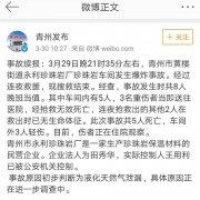 青州化工厂爆炸致5死3伤 事故原因为天
