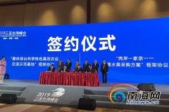 2019三亚台商峰会开幕 签约4个琼台合作