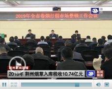 2019年荆州市卷烟打假市场整顿工作会议