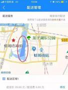 """饿了么在北京黑龙江大搞""""二选一"""" 被"""