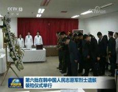 第六批在韩中国人民志愿军烈士遗骸装