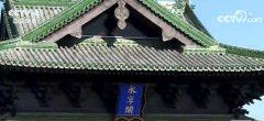 北京世园会:体现中国生态文明建设最
