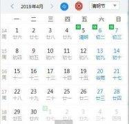 2019清明节股市休市时间安排表:五一股
