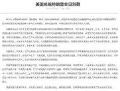 中美贸易最新传来重要消息 警惕今晚非