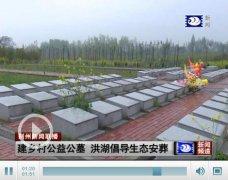 <b>洪湖市:建设公益公墓 倡导生态安葬</b>