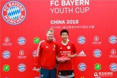 10名球员将代表中国前往德国出征拜仁青