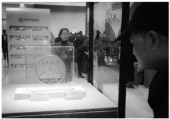 10公斤重中国最大纪念金币亮相