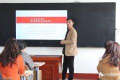 辽宁:2019年辽阳市教育信息化工作会议