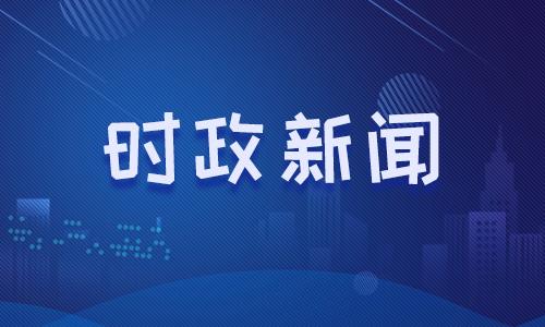 2019年4月11日时事政治、热点新闻汇总(新闻早知