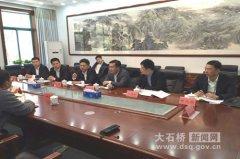 18.65亿!大石桥市在京成功签约两个项目