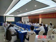 海南大学举办第二届中国特色自由贸易