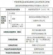 国元农业保险合肥违法拒不赔偿 支公司