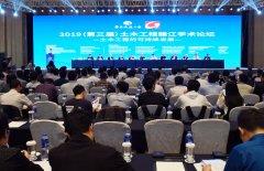 第三届土木工程赣江学术论坛举行