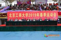 北京工商大学举行2019年春季运动会