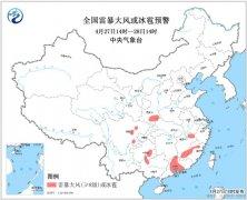强对流天气蓝色预警 广东福建等6省局地