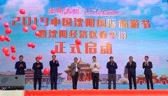 沈阳13个区县(市)共同启动春季游