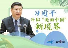 """习近平开拓""""美丽中国""""新境界"""